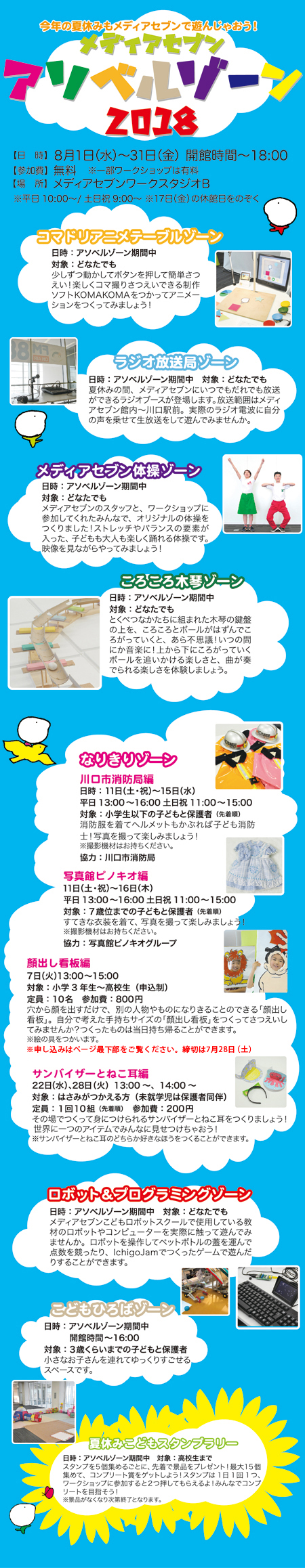 イベント詳細 川口市メディアセ...