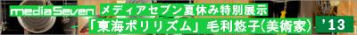 1307_Tokai_Mohri