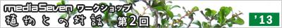 bonsai1310_bn
