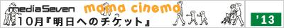 mamacinema_1310_bn