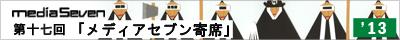 m7_Yose_banner_17