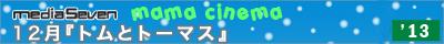 mamacinema1312_bn02