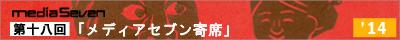 m7_Yose_banner_18