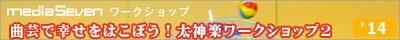 daikagura1402_bn