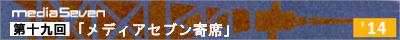 m7_Yose_banner_19