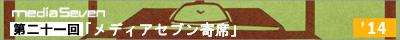 m7_Yose_banner_21