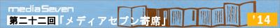 m7_Yose_banner_22