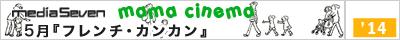 mamacinema_1405_bn