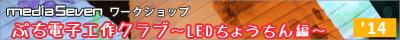 1407_chochin_bn