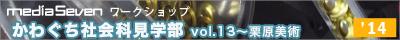1407_kengakubu_bm