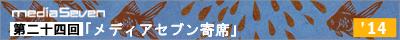 m7_Yose_banner_24