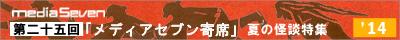 m7_Yose_banner_25
