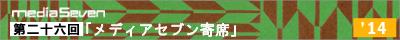m7_Yose_banner_26