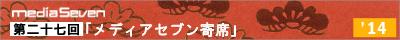 m7_Yose_banner_27