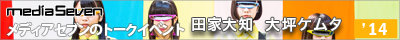 talk_1410_02_bn