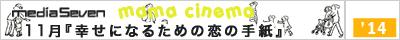 mamacinema1411_bn