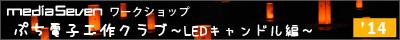 ledws1412_bn