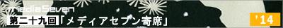 m7_Yose_banner_29