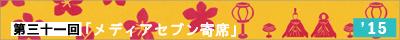m7_Yose_banner_31