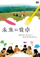 Mirai-no-Shokutaku_small