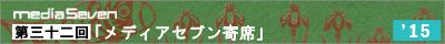 m7_Yose_banner_32