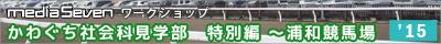 kengakubu_1507_bn