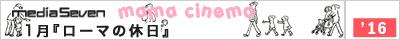 1601_mamacinema_bn