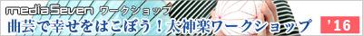 1602_daikagura_bn