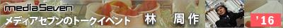 1603_talk_02_bn