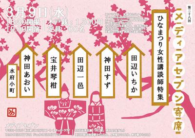 1603_yose_400