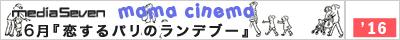 1606_mamacinema_bn