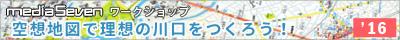 1606_kuusouchizu_bn