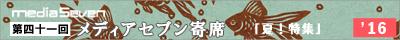 1608_yose_bn