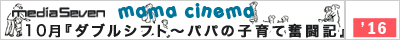 1610_mamacinema_bn
