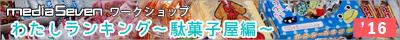 1610_dagashi_bn