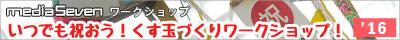 1610_kusudama_bn