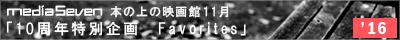 1611_honnoue_bn