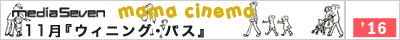 1611_mamacinema_bn