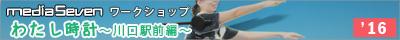 1611_tokei_bn