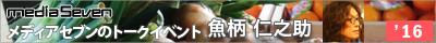 1612_talk_01_bn