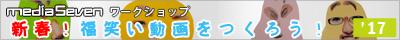 1701_fukuwarai_bn