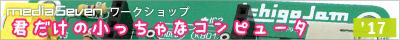 1701_ichigojam_bn