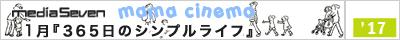 1701_mamacinema_bn