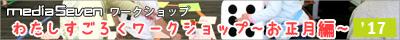 1701_sugoroku_bn