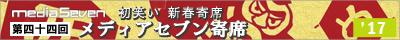 1701_yose44_bn