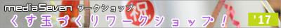 1703_kusudama_bn