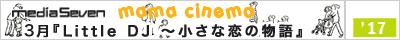 1703_mamacinema_bn