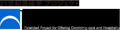 21世紀芸術学プロジェクト epoch – making